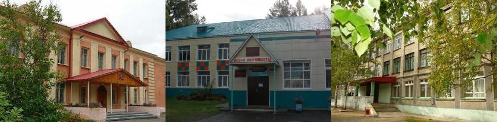 Управление образования Администрации Колпашевского района