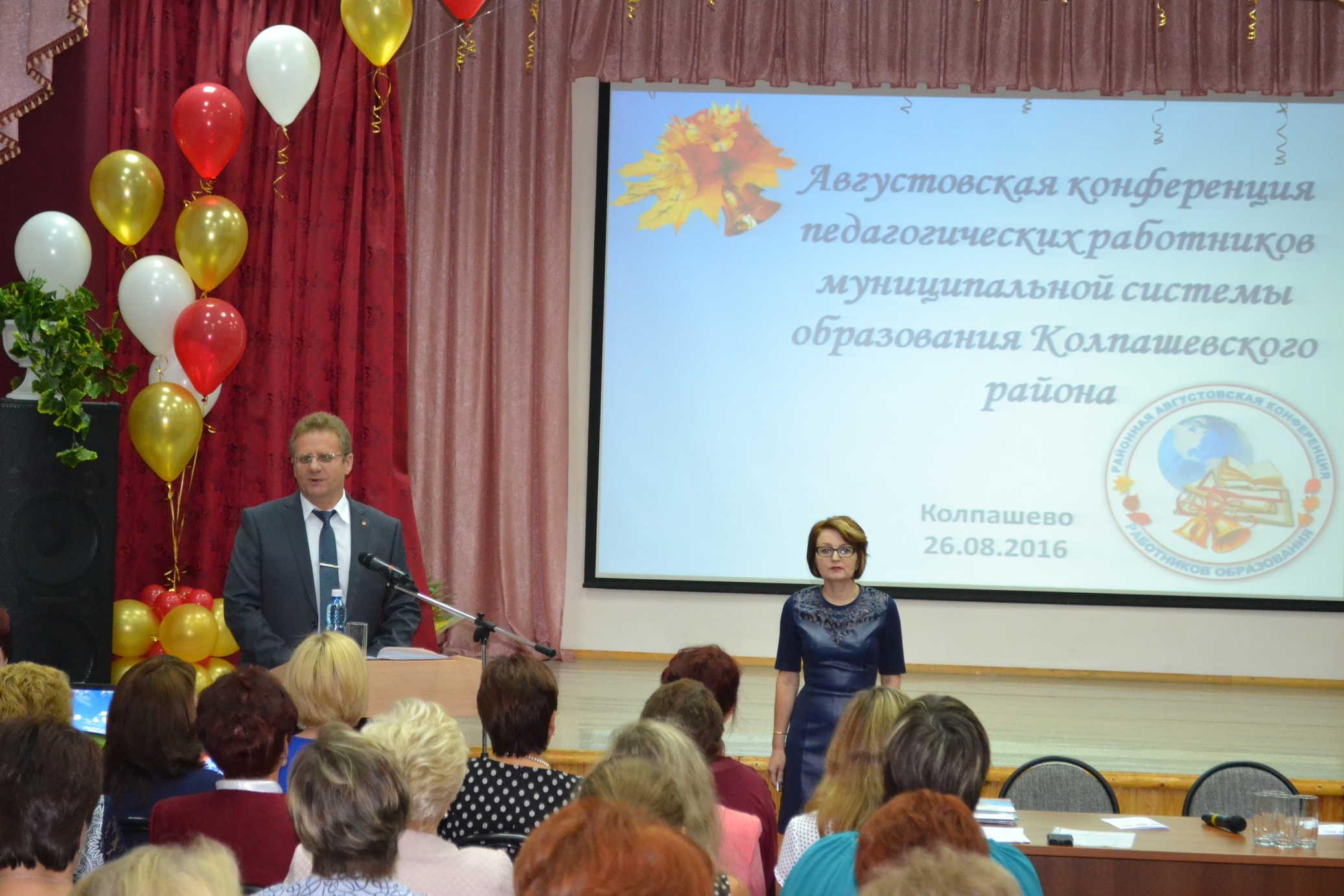 Поздравление на конференции учителей 208